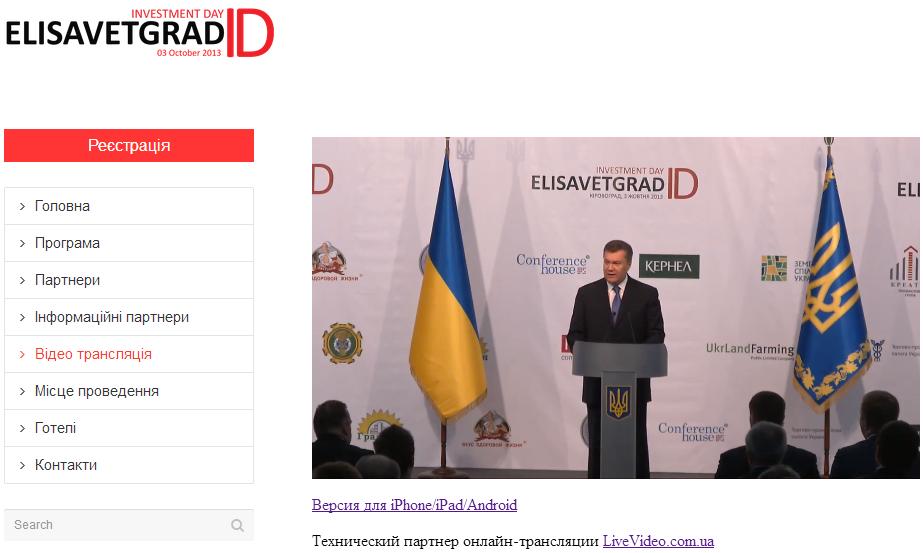 Трансляция Президента Украины