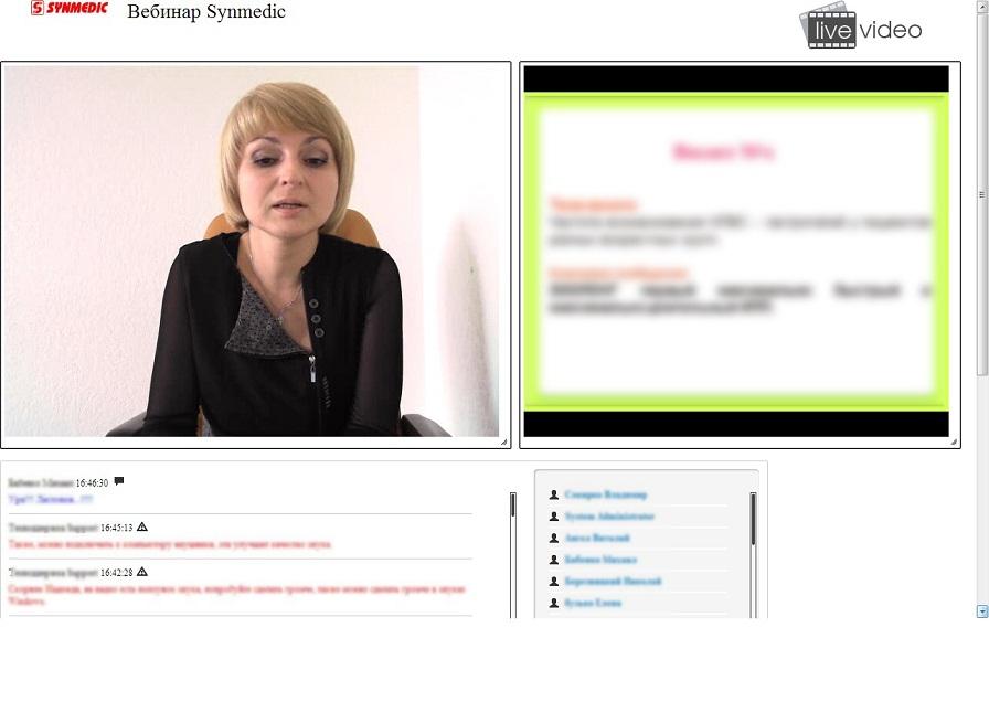 Проведение вебинаров в Украине